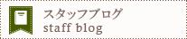 マネージャーYoshiのブログ