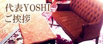 代表YOSHIのご挨拶